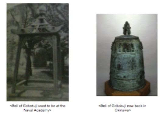 "Caption 1: ""Bell of Gokokuji used to be at the Naval Academy""; 2: ""Bell of Gokokuji now back in Okinawa."""
