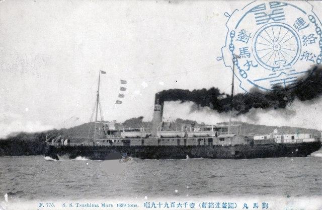 Tsushima Maru