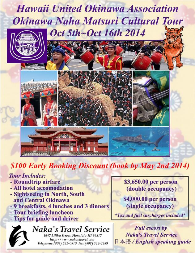 Hawaii United Okinawa Association Okinawa Naha Matsuri Cultural Tour October 5-16, 2014. Click image to enlarge.