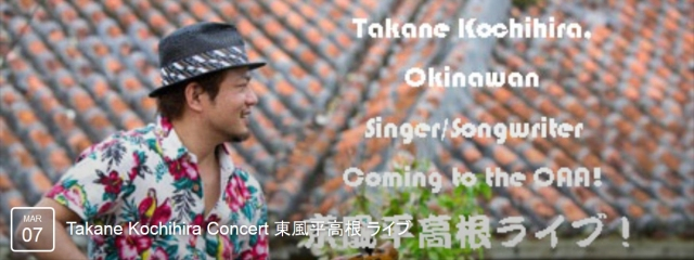 Public concert hosted by Okinawa Association of America, 3/7/15 at 7:00pm (PST). One night only, singer/songwriter, Takane Kochihira will be performing. 16500 S Western Ave., Gardena, California 90247. Admission: 2014–2015 OAA Members FREE. Non-members $7.00 at door. Limit seating. RSVP at oaalive@gmail.com Info about Kochihira www.kochihiratakane.net OR www.oaamensore.org