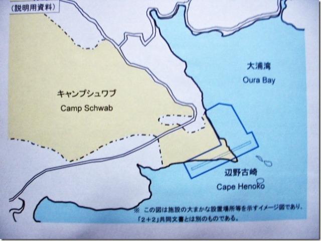 OkinawaHenokoBase1a[2]