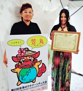 "Winners of the mascot design and theme song for Taikai 2016: Shiroma Tsukasa's ""Ryumaru,"" and singer songwriter Hanashiro Mai's ""結~心届く~""."
