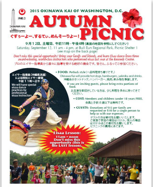 2015 Autumn Picnic, Okinawa Kai of Washington, D.C., 9/12/15, 11am-4pm, Bull Run Regional Park