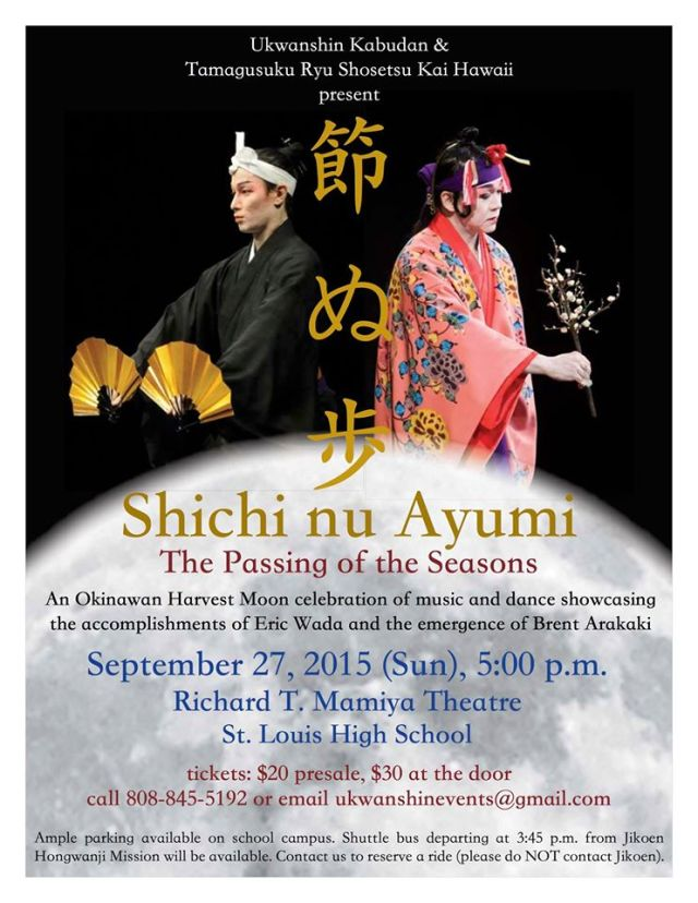 Please make time and join us (Ukwanshin Kabudan Ryukyu Performing Arts Troupe) for the 27th of September Lunar Autumn Moon Festival Performance 十五夜いめんそーりよーさい!