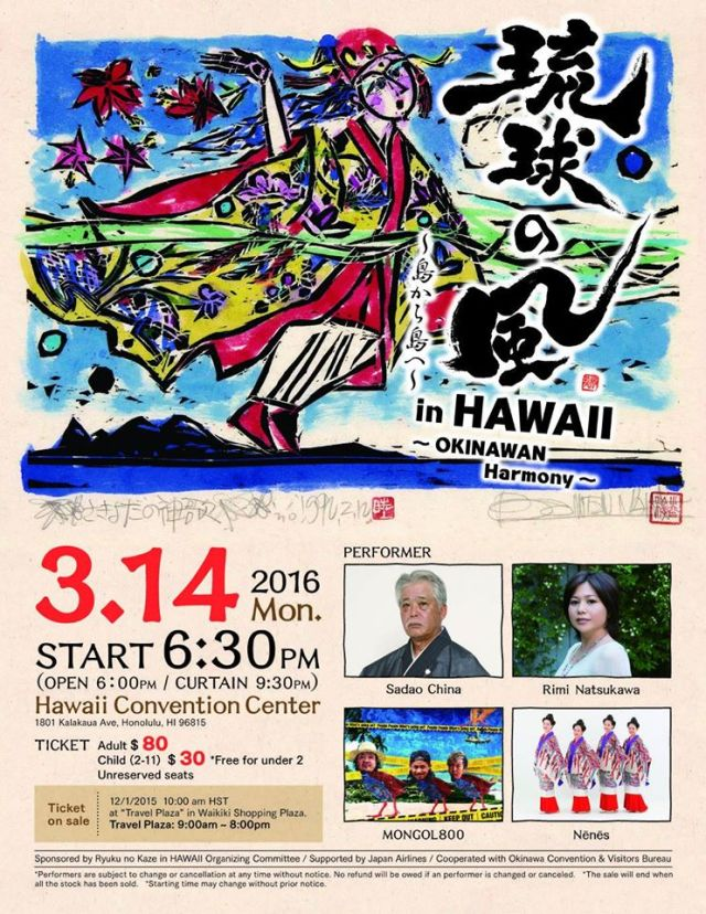 "Ryukyu no Kaze in Hawaii - Okinawan Harmony Hawaii Convention Center March 14, 2016 Doors open at 6pm Concert begins at 6:30pm Tickets available at ""Travel Plaza"" in the Waikiki Shopping Plaza or online at www.ticketweb.com"
